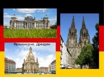 Рейхстаг, Берлін Кельнський собор Фрауенкірхе, Дрезден