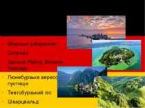 Рекреаційні ресурси Рекреаційні зони Німеччини відзначаються багатством і різ...