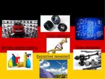 Галузі спеціалізації Машинобудування Електротехніка Хімічна промисловість Опт...