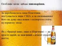 Особливе місце займає пивоваріння. За виробництвом пива Німеччина поступаєтьс...