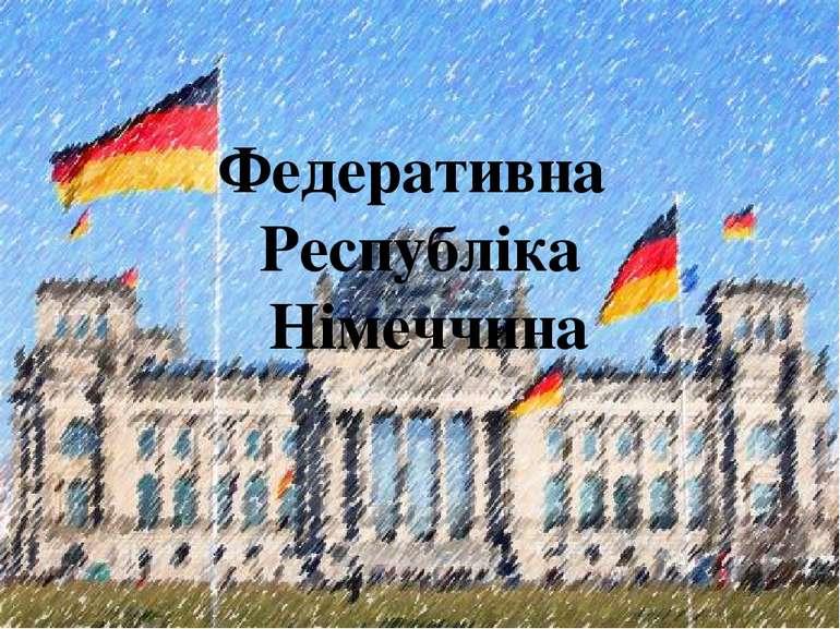 Федеративна Республіка Німеччина