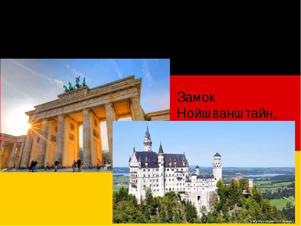Центри культури Бранденбурзькі ворота, Берлін Замок Нойшванштайн, Фюссен