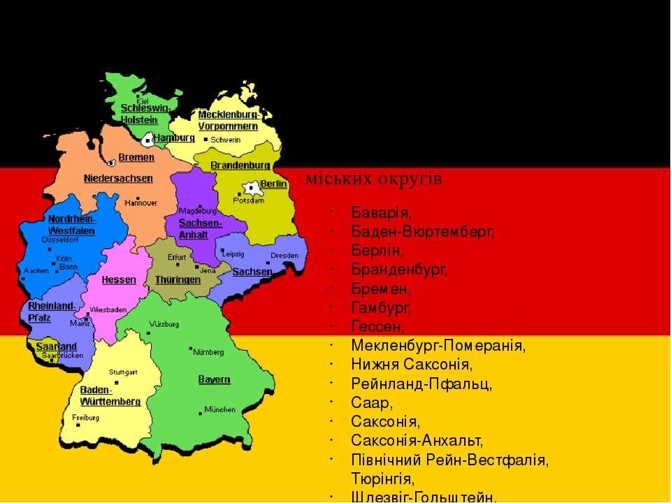 Федеративні землі Німеччина поділена на 16 політико-адміністративних територі...