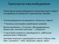 Транспортне машинобудування Транспортне машинобудування спеціалізується в Укр...