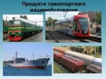 Продукти транспортного машинобудування