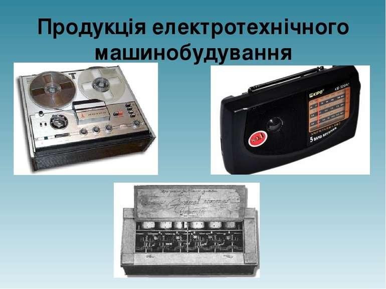 Продукція електротехнічного машинобудування