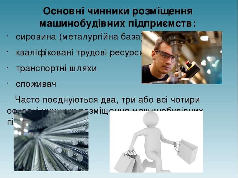 Основні чинники розміщення машинобудівних підприємств: сировина (металургійна...