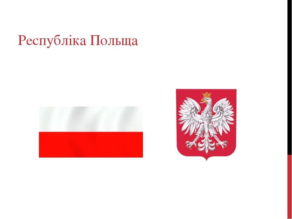 Республіка Польща