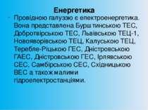 Енергетика Провідною галуззю є електроенергетика. Вона представлена Бурштинсь...