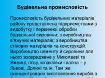 Будівельна промисловість Промисловість будівельних матеріалів району представ...