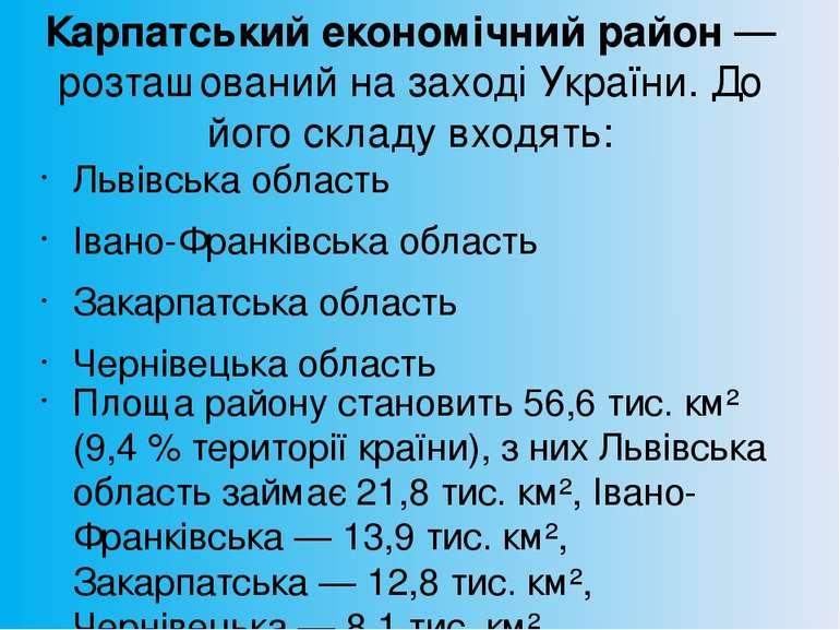 Карпатський економічний район — розташований на заході України. До його склад...