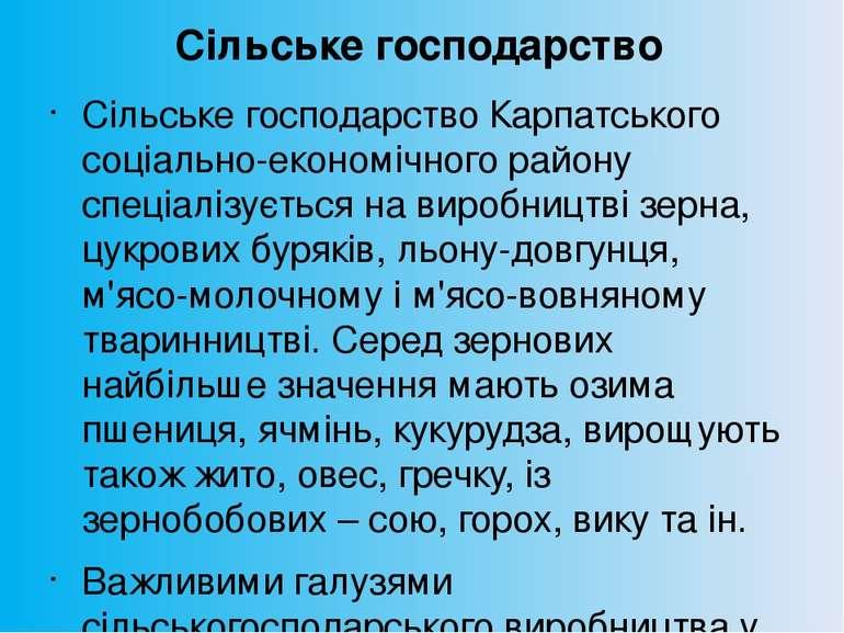 Сільське господарство Сільське господарство Карпатського соціально-економічно...
