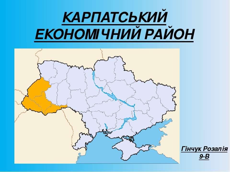 КАРПАТСЬКИЙ ЕКОНОМІЧНИЙ РАЙОН Гінчук Розалія 9-В