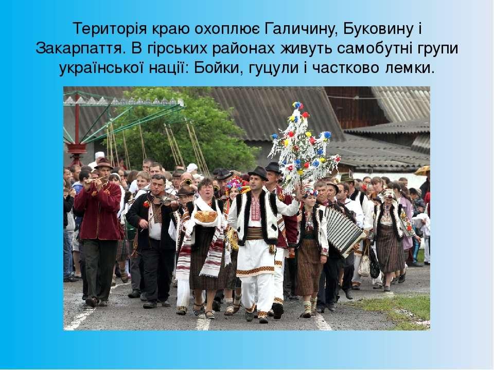 Територія краю охоплює Галичину, Буковину і Закарпаття. В гірських районах жи...