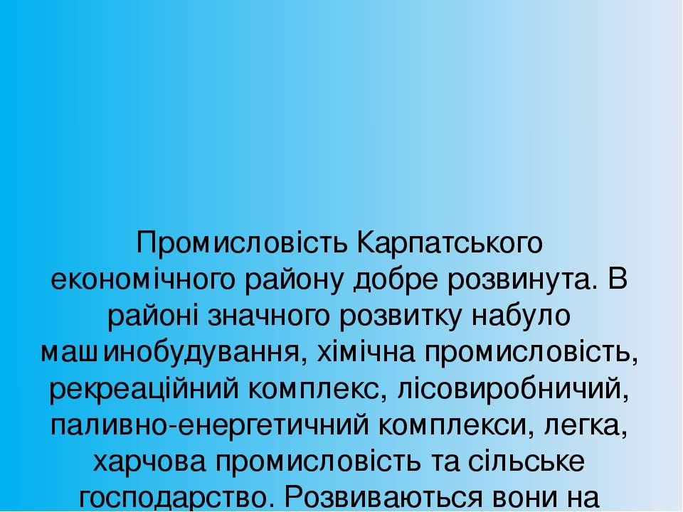 Промисловість Карпатського економічного району добре розвинута. В районі знач...