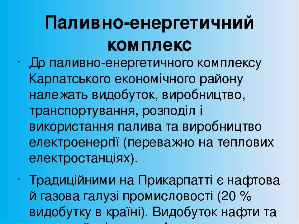 Паливно-енергетичний комплекс До паливно-енергетичного комплексу Карпатського...