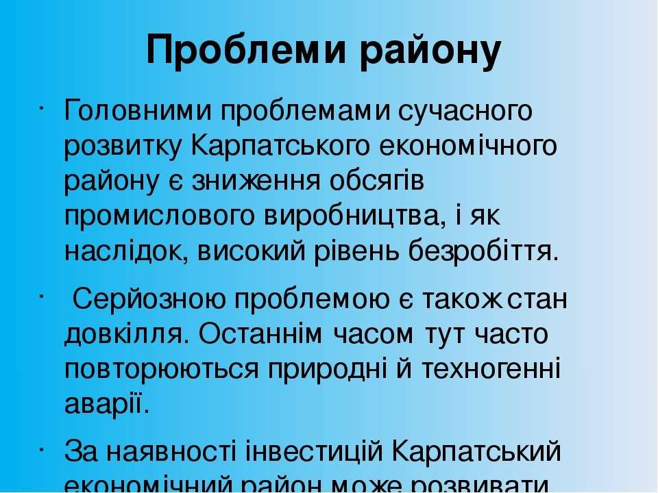 Проблеми району Головними проблемами сучасного розвитку Карпатського економіч...