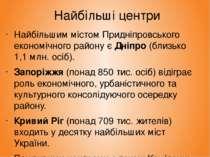 Найбільші центри Найбільшим містом Придніпровського економічного району є Дні...