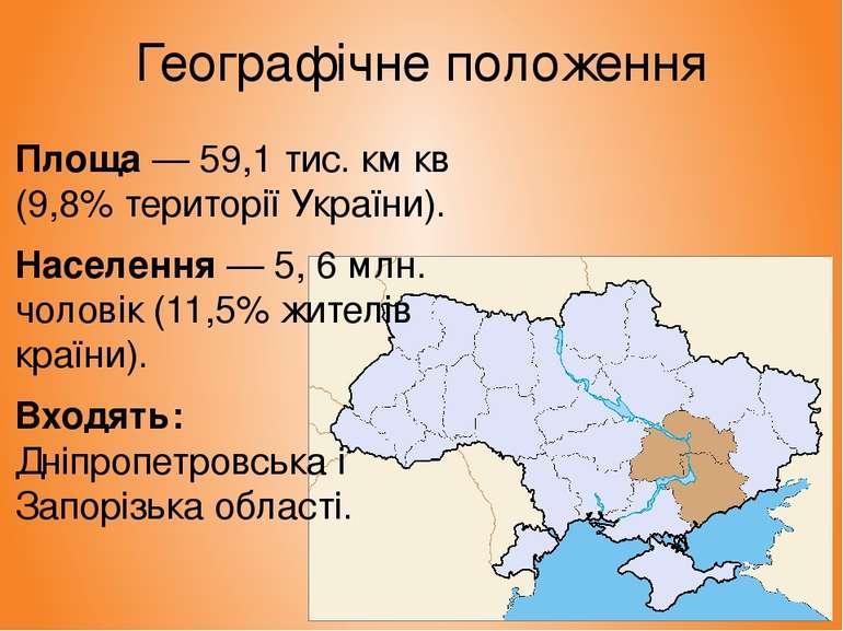 Географічне положення Площа — 59,1 тис. км кв (9,8% території України). Насел...