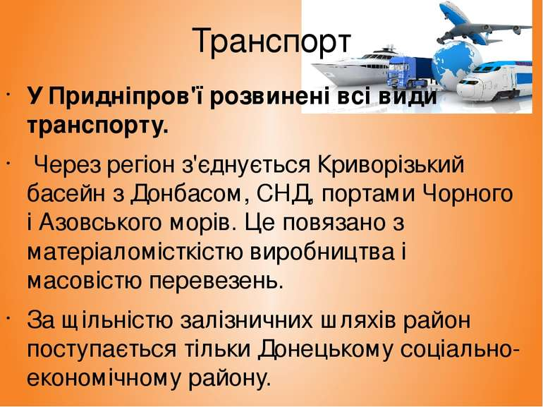 Транспорт У Придніпров'ї розвинені всі види транспорту. Через регіон з'єднуєт...
