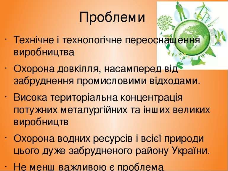 Проблеми Технічне і технологічне переоснащення виробництва Охорона довкілля, ...
