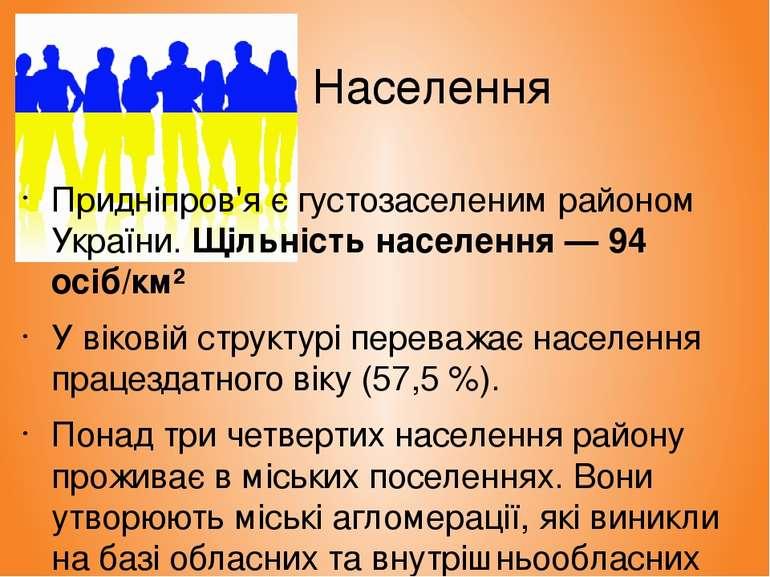 Населення Придніпров'я є густозаселеним районом України. Щільність населення ...