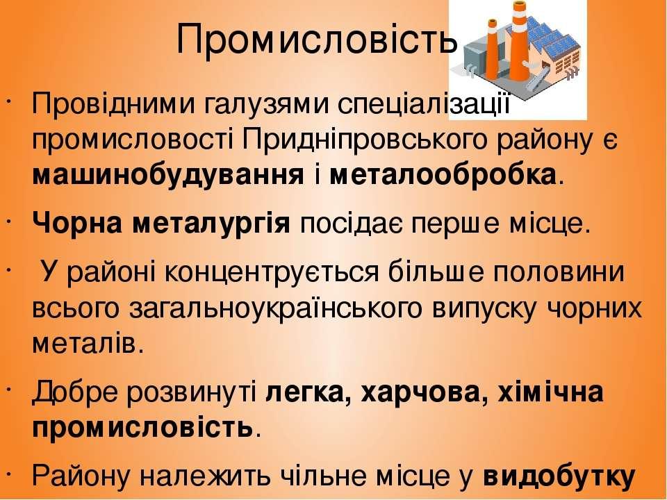 Промисловість Провідними галузями спеціалізації промисловості Придніпровськог...