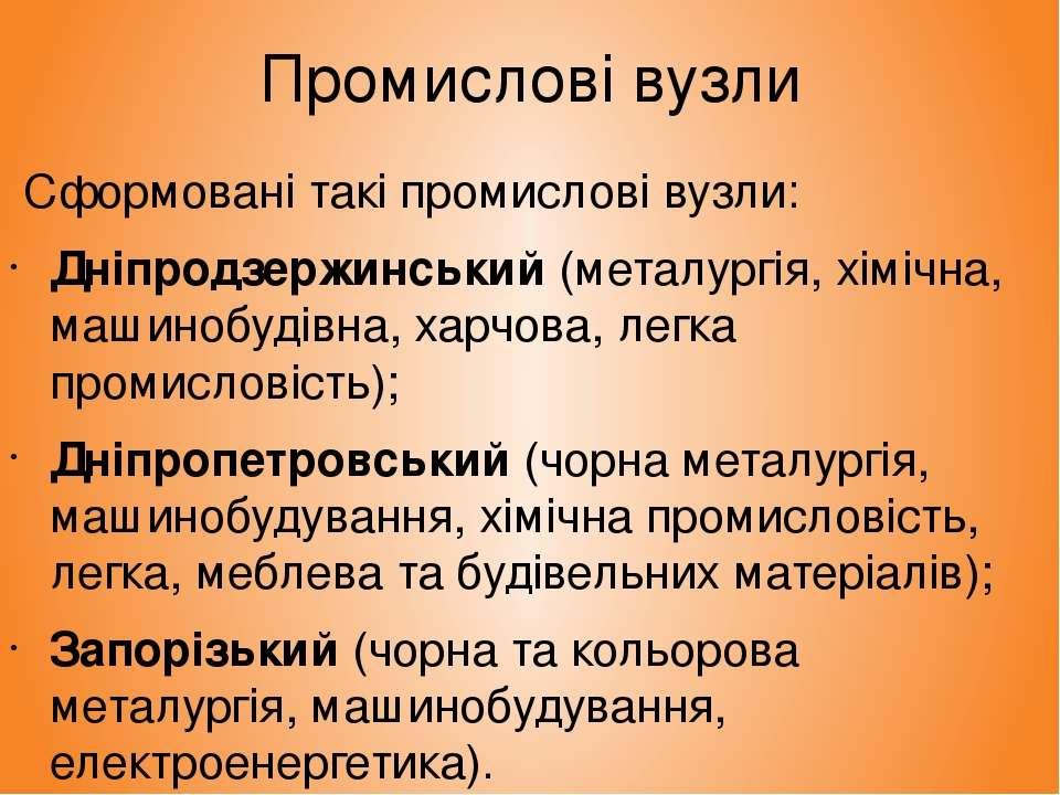 Промислові вузли Сформовані такі промислові вузли: Дніпродзержинський (металу...