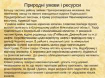 Природні умови і ресурси Більшу частину району займає Причорноморська низовин...