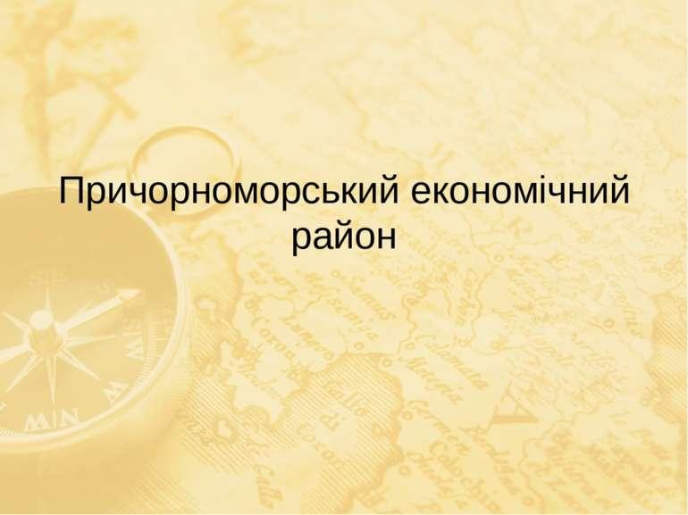 Причорноморський економічний район