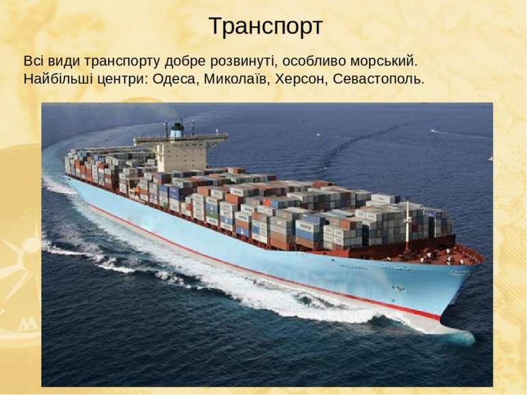 Транспорт Всі види транспорту добре розвинуті, особливо морський. Найбільші ц...