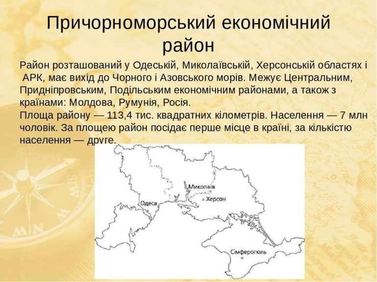 Причорноморський економічний район Район розташований у Одеській, Миколаївськ...