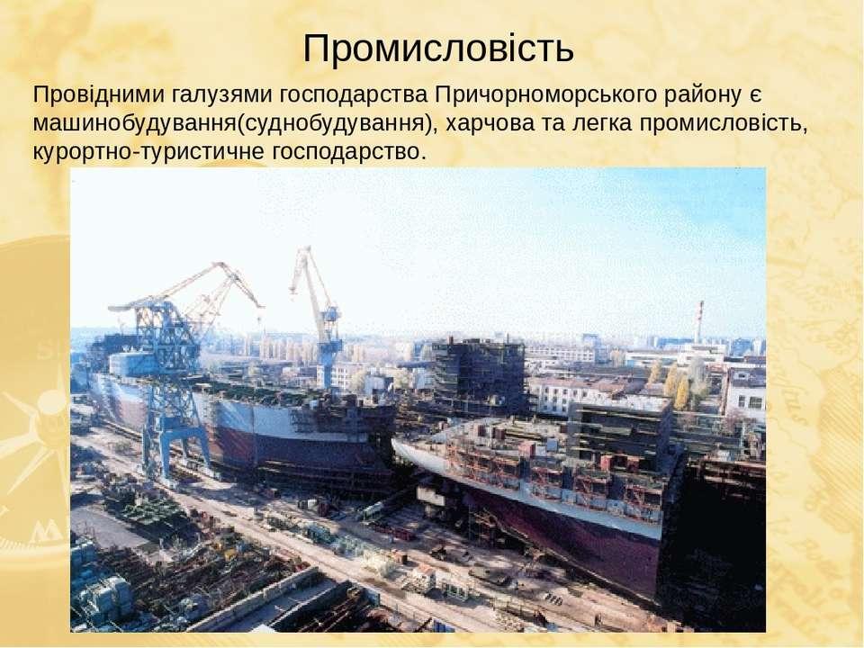 Промисловість Провідними галузями господарства Причорноморського району є маш...