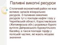 Паливні викопні ресурси Столичний економічний район не має великих запасів мі...