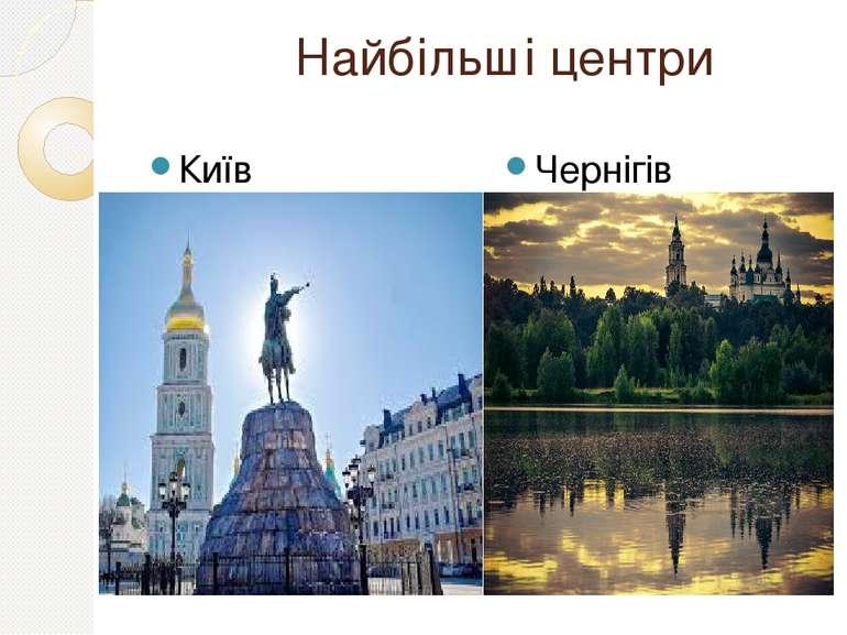 Найбільші центри Київ Чернігів