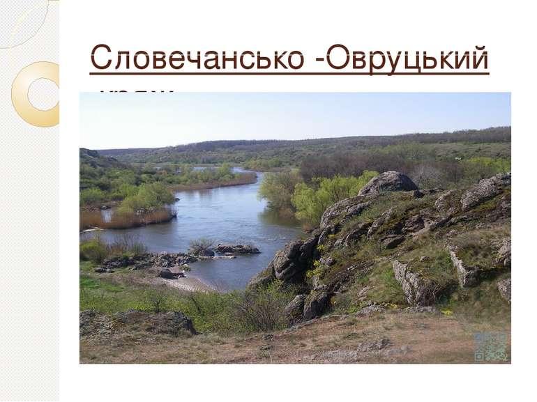 Словечансько -Овруцький кряж