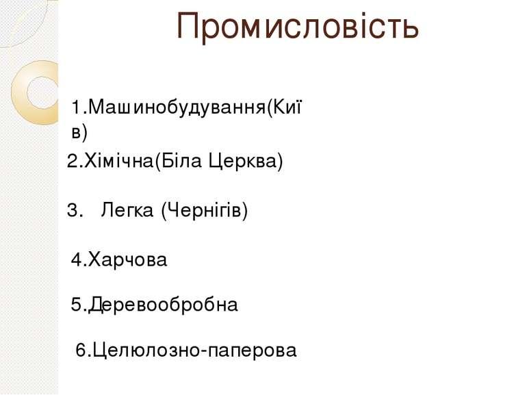 Промисловість 1.Машинобудування(Київ) 2.Хімічна(Біла Церква) 3. Легка (Черніг...