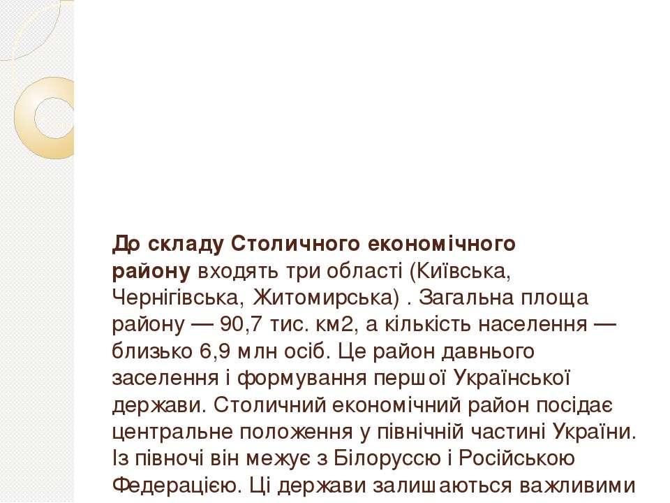 До складу Столичного економічного районувходять три області (Київська, Черні...