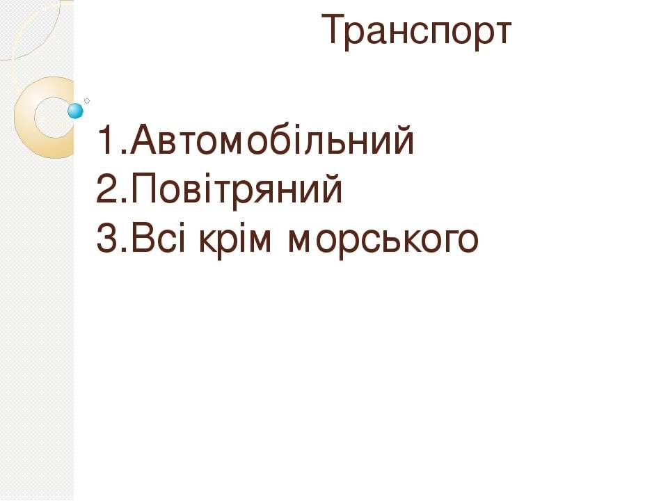 Транспорт 1.Автомобільний 2.Повітряний 3.Всі крім морського