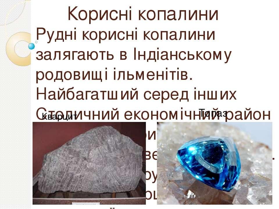 Корисні копалини Рудні корисні копалини залягають в Індіанському родовищі іль...