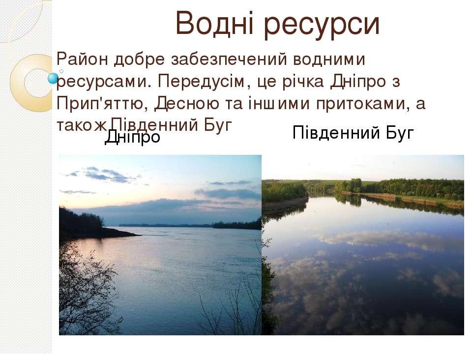 Водні ресурси Район добре забезпечений водними ресурсами. Передусім, це річка...