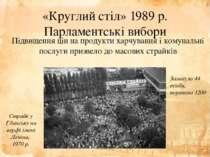 «Круглий стіл» 1989 р. Парламентські вибори Підвищення цін на продукти харчув...
