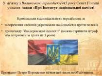 У зв'язку з Волинською трагедією1943 року Сенат Польщі ухвалив закон «Про Інс...