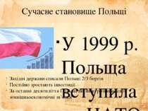 Сучасне становище Польщі У 1999 р. Польща вступила доНАТО. 1 травня 2004 р. ...