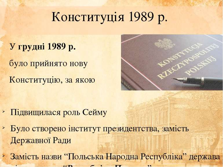 Конституція 1989 р. У грудні 1989 р. було прийнято нову Конституцію, за якою ...