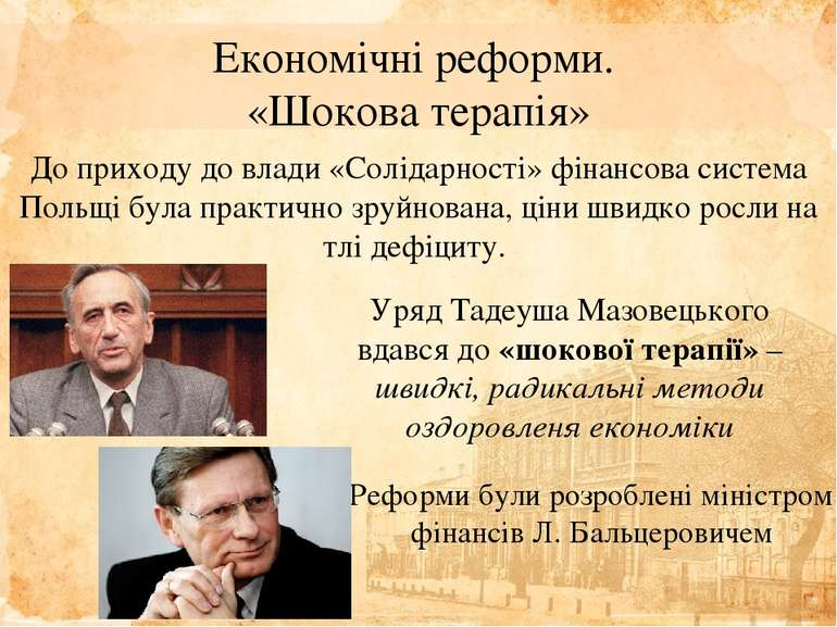 Економічні реформи. «Шокова терапія» До приходу до влади «Солідарності» фінан...