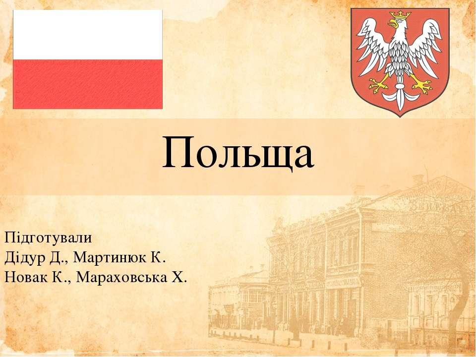 Польща Підготували Дідур Д., Мартинюк К. Новак К., Мараховська Х.