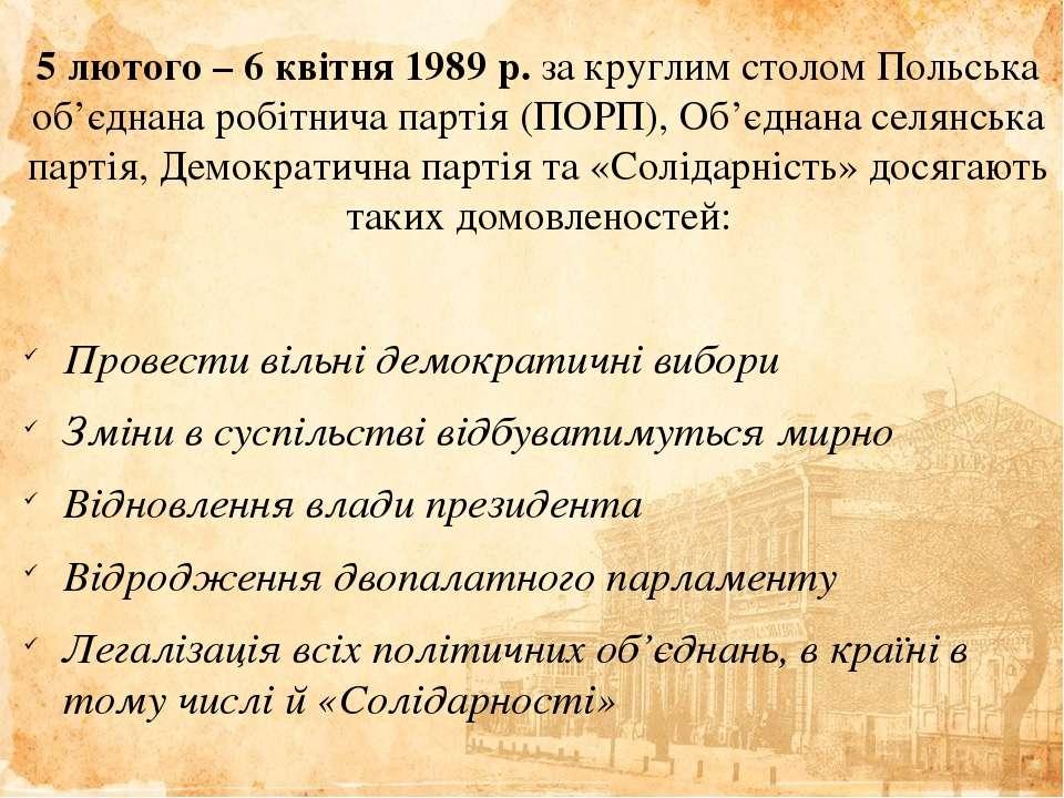 5 лютого – 6 квітня 1989 р. за круглим столом Польська об'єднана робітнича па...