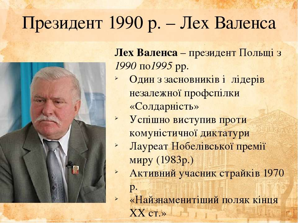 Президент 1990 р. – Лех Валенса Лех Валенса – президент Польщі з 1990 по1995 ...