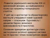 Розвиток українського мистецтва XIX ст. зумовлений змінами, що відбувалися в ...